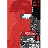 F 始動編(農夫たち) Vol.1 F 愛蔵版