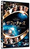 ザ・フューチャーズ 地球外生命体/人造人間[DVD]