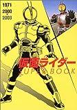 仮面ライダーSUPER BOOK