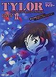 無責任艦長タイラー DVD-BOXII 愛は戦争よりつよし〜アザリンVSパコパコ[VPBY-11946][DVD] 製品画像