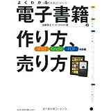 電子書籍の作り方、売り方 iPad/Kindle/PDF対応版