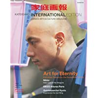 KATEIGAHO 2004 AUTUMN ISSUE IN―JAPAN'S ARTS&CULTURE MAGAZINE (2004) (家庭画報特選)