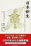 日本新生―アマノコトネを介して開示された地球と人類の未来II― (アマノコトネを介して開示された地球と人類の未来 2) 画像
