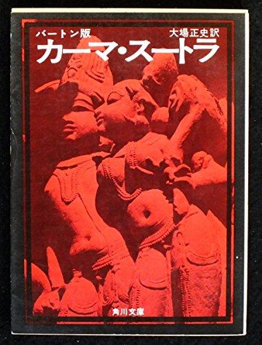 カーマ・スートラ (1971年) (角川文庫)の詳細を見る