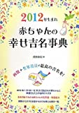 2012年生まれ 赤ちゃんの幸せ吉名事典