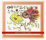 ソン・ジヨン 3集 - こだま郵便配達で、私の手紙を(韓国盤)