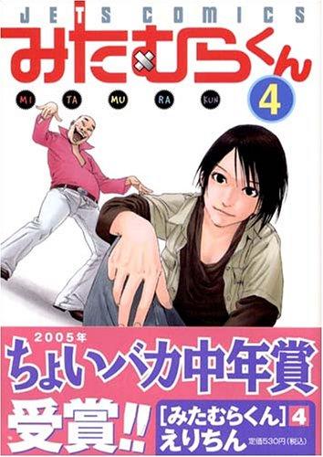みたむらくん 4 (ジェッツコミックス)の詳細を見る