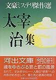 文豪ミステリ傑作選 太宰治集 (河出文庫)