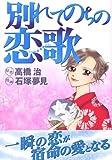 別れてのちの恋歌 / 石塚 夢見 のシリーズ情報を見る