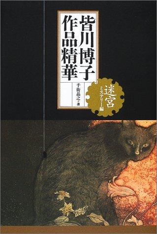 皆川博子作品精華 迷宮ミステリー編の詳細を見る