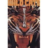 野生ネコの百科 (動物百科)