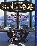 おいしい香港―The Best of Bestホテル&レストラン