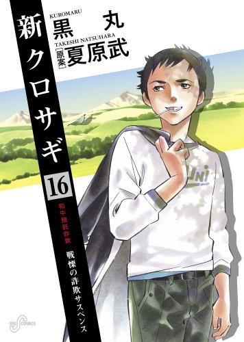 新クロサギ (16) (ビッグコミックス)
