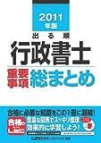 2011年版 出る順行政書士 重要事項総まとめ (出る順行政書士シリーズ)