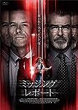 ミッシング・レポート [DVD]