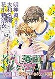 花丸漫画セレクション Vol.1