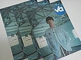 Va 向井太一 BLUE 3部セットTSUTAYA ツタヤ 発行冊子 カレンダー チラシフライヤー/非売品140円