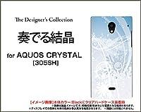 デザインケース ハードケース AQUOS CRYSTAL [305SH] 奏でる結晶 aq-crystal-305sh-cyi-098