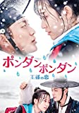 ポンダンポンダン 王様の恋[VIBF-6154][DVD] 製品画像