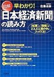 図解早わかり!「日本経済新聞」の読み方―「知恵」と「情報」がどんどん頭の中に入ってくる!