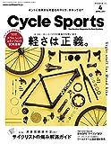 今月のサイクルスポーツ誌(2019年4月号)