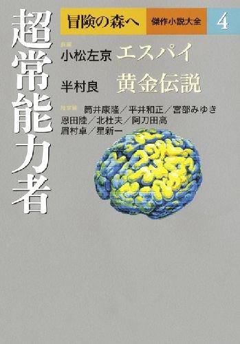 超常能力者 (冒険の森へ傑作小説大全 4)