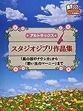 アルトサックス スタジオジブリ作品集 「風の谷のナウシカ」から「思い出のマーニー」まで 【カラオケCD&ピアノ伴奏譜付】