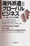 海外派遣とグローバルビジネス―異文化マネジメント戦略
