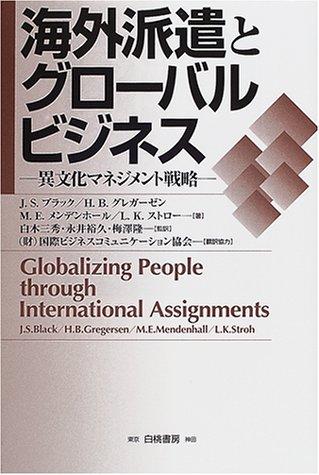 海外派遣とグローバルビジネス—異文化マネジメント戦略