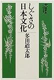 しぐさの日本文化 (大活字本シリーズ)