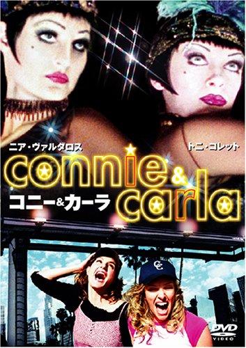 コニー & カーラ [DVD]