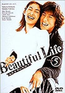 ビューティフルライフ~ふたりでいた日々~(5) [DVD]