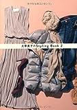大草直子のStyling Book 2 (美人開花シリーズ)