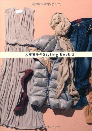 大草直子のStyling Book 2 美人開花シリーズ
