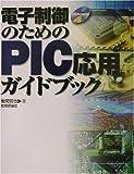 電子制御のためのPIC応用ガイドブック