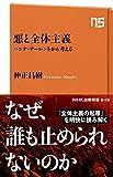 「悪と全体主義―ハンナ・アーレントから考える (NHK出版新書 549)」販売ページヘ