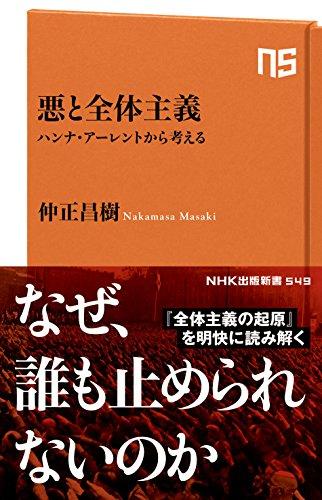 悪と全体主義―ハンナ・アーレントから考える (NHK出版新書 549)