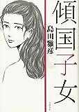島田雅彦 / 島田 雅彦 のシリーズ情報を見る