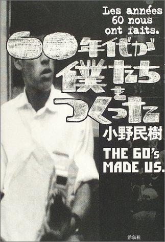 60年代が僕たちをつくったの詳細を見る