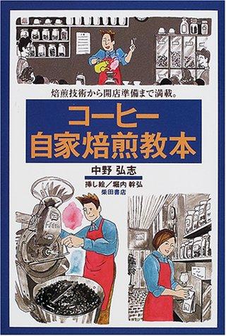 コーヒー自家焙煎教本―焙煎技術から開店準備まで満載。の詳細を見る