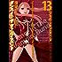 ダンス イン ザ ヴァンパイア バンド 13 (コミックフラッパー)