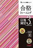 合格トレーニング 日商簿記3級 Ver.10.0 (よくわかる簿記シリーズ)