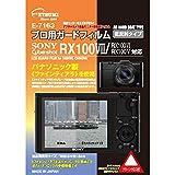エツミ 液晶保護フィルム プロ用ガードフィルムAR SONY Cyber-shot RX100Ⅶ/RX100Ⅵ/RX100Ⅴ/RX100Ⅳ/RX100Ⅲ/RX100Ⅱ対応 VE-7163