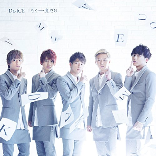 Da-iCE【この曲のせい-5Voice & acoustic ver.-】歌詞解説!記念日なのに…の画像