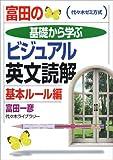 富田の基礎から学ぶビジュアル英文読解 基本ルール編―代々木ゼミ方式