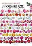 バラ図鑑820 画像