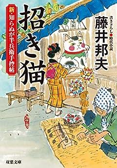 新・知らぬが半兵衛手控帖(9)-招き猫 (双葉文庫)