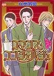 ロマンス・コンシェルジュ (ニチブンコミックス)