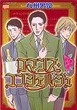 ロマンス・コンシェルジュ  / 九州 男児 のシリーズ情報を見る