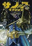 サノス・ライジング (ShoPro Books)